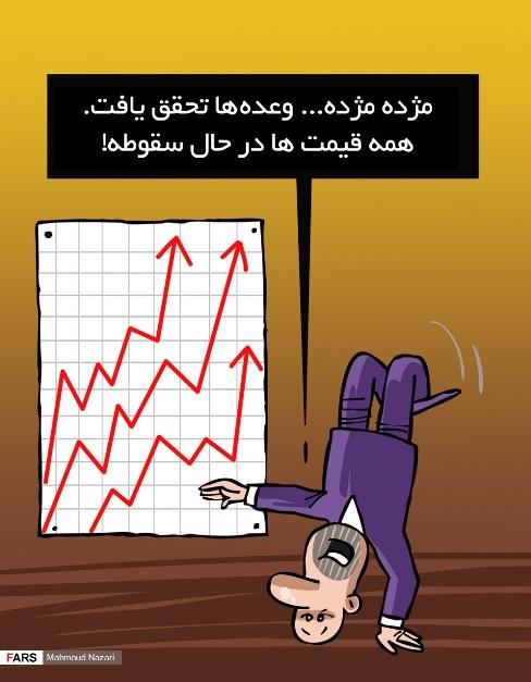 سقوط قیمت ها از نگاه مسئولین