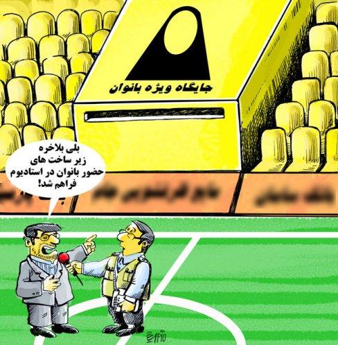 جایگاه زنان در استادیوم