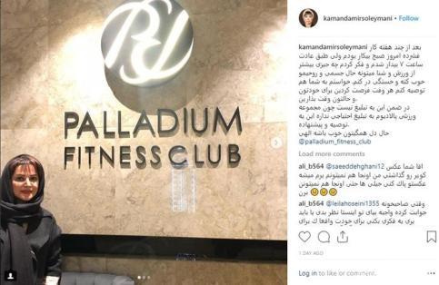 پست منتشر شده درباره رفتن به استخر توسط کمند امیرسلیمانی