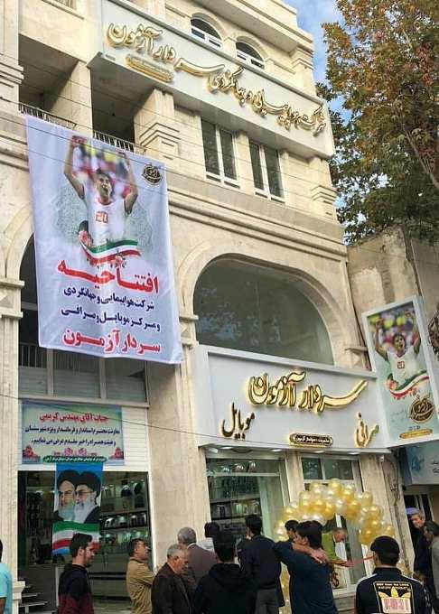 افتتاحیه صرافی, موبایل فروشی و آژانس هواپیمایی سردار آزمون