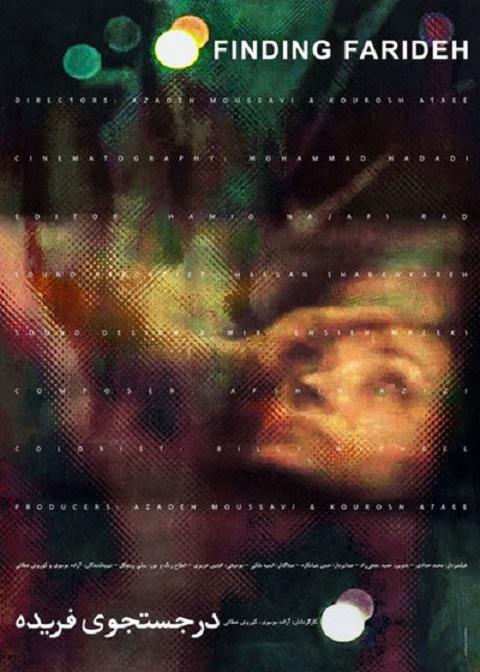 فیلم مستند,بهترین فیلم مستند سینمای ایران,سینمای ایران,فیلم مستند ایرانی,سینمای هنروتجربه