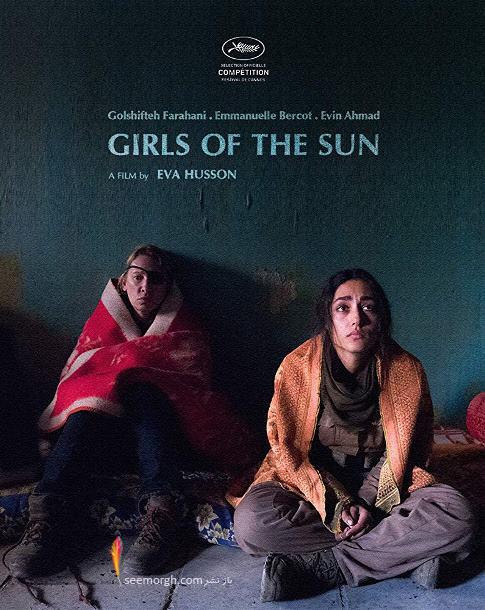 دختران خورشید,گلشیفته فراهانی,Girls of sun,فیلم جدید گلشیفته