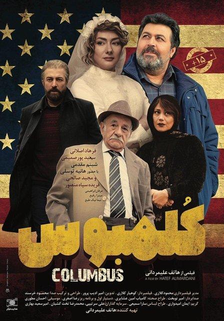 هانیه توسلی,عکس هانیه توسلی,پوستر کلمبوس,فیلم کلمبوس