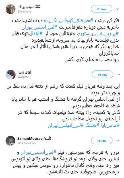 لس آنجلس تهران,نظر مردم به لس آنجلس تهران,لس آنجلس تهران چگونه است,فحش خوری پرویز پرستویی,انتقاد به فیلم لس آنجلس تهران