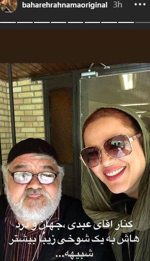 عکس یادگاری بهاره رهنما و اکبر عبدی