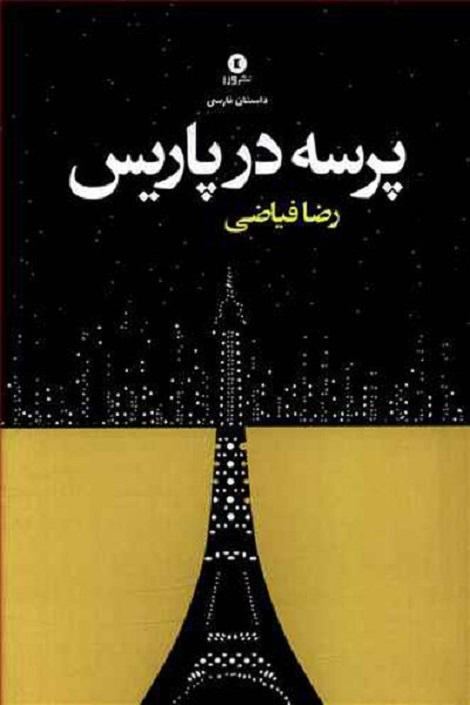 رضا فیاضی,شکست عشقی رضا فیاضی,رمان رضا فیاضی,پرسه در پاریس