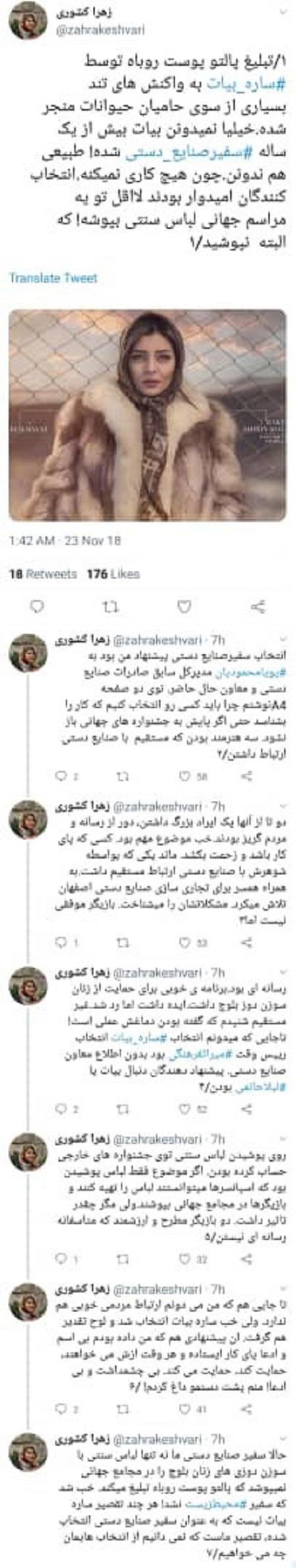 حمله کاربران فضای مجازی به ساره بیات