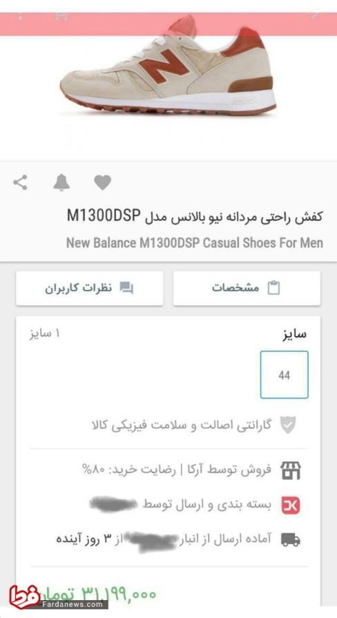 آگهی فروش کفش 31 میلیون تومانی در یکی از سایت های فروش آنلاین