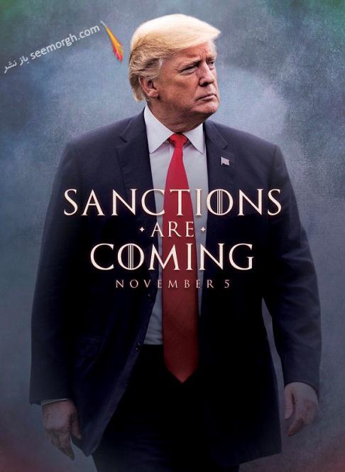 دونالد ترامپ,تحریم ها,ایران,بازی تاج و تخت