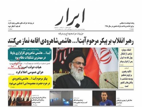AbrarNews_s.jpg