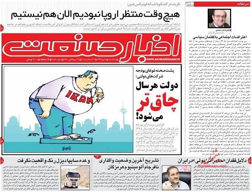 AkhbarSanat.jpg