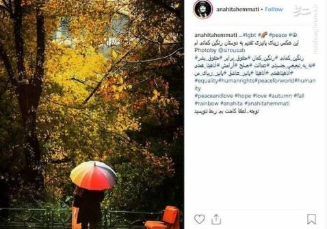 پست منتشر شده توسط آناهیتا همتی