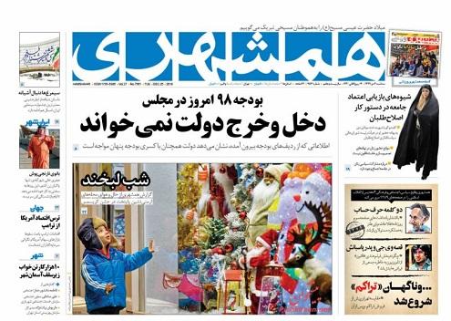 Hamshahri_s.jpg