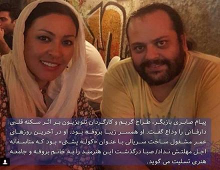 عکس منتشر شده توسط آزاده نامداری