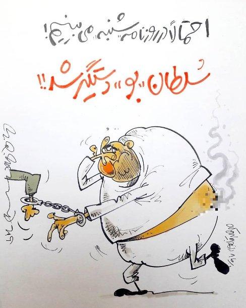 دستگيري سلطان بود در حاشيه بوي نامطبوع در تهران