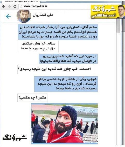 گفتگوی علی انصاریان و گزارشگر افغان