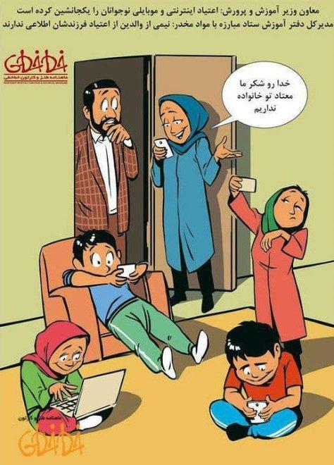 اعتیاد به اینترنت در میان نوجوانان