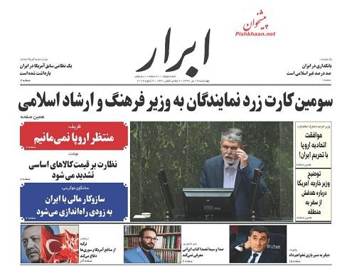 AbrarNews.jpg