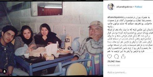 عکس و متن منتشر شده توسط افسانه پاکرو