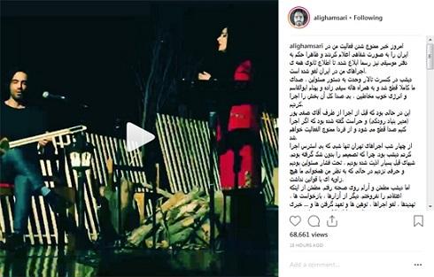 علی قمصری,ممنوع الفعالیت,خواننده ای که ممنوع الفعالیت شد,علی قمصری ممنوع الفعالیت شد
