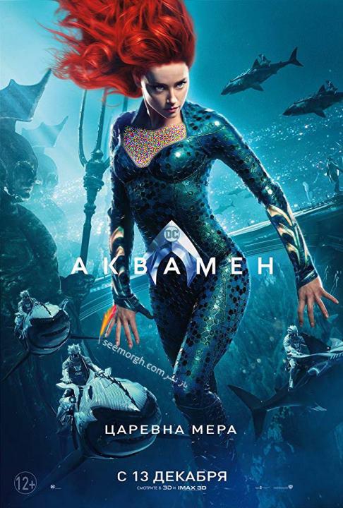 آکوامن,امبر هرد,نیکول کیدمن,جیسون موموآ,Aquaman