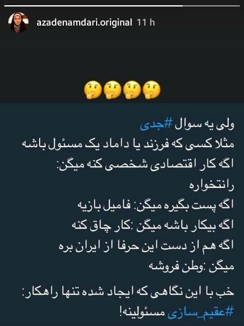 متن منتشر شده توسط آزاده نامداری
