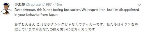 پیام منتشر شده توسط هوادار ژاپن
