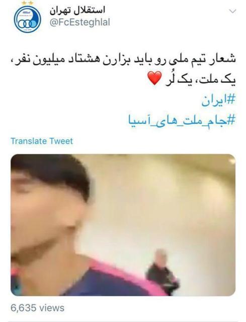 متن منتشر شده باشگاه استقلال برای علیرضا بیرانوند