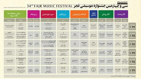 جدول سی و چهارمین جشنواره موسیقی فجر