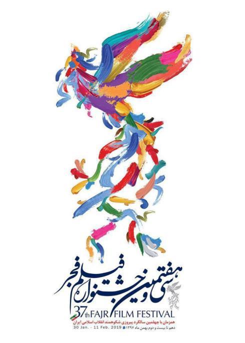جشنواره فیلم فجر,پوستر,پوستر فجر,جشنواره فجر