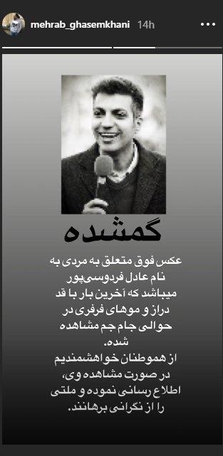 عکس و متن منتشر شده توسط مهراب قاسم خانی