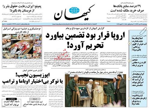 KayhanNews.jpg