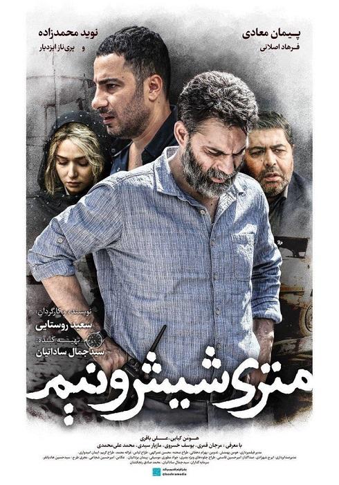 پوستر فیلم سینمایی متری شش و نیم,پریناز ایزدیار,پیمان معادی,نوید محمدزاده