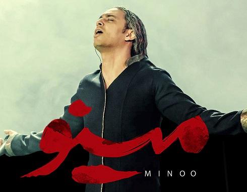 سریال مینو,بازیگران سریال مینو,خواننده تیتراژ سریال مینو,داستان سریال مینو,سریال عاشقانه مینو