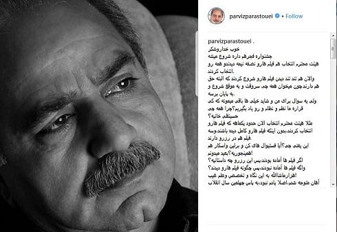 انتقاد پرویز پرستویی از جشنواره فجر