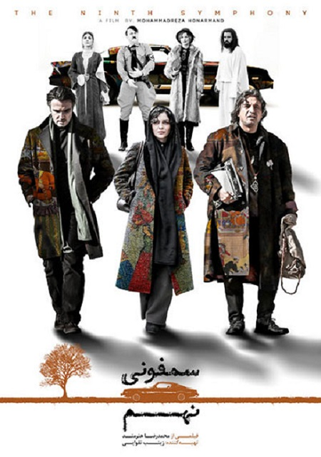 جشنواره فیلم فجر,جشنواره فجر,فیلمهای جشنواره فجر,فجر 97