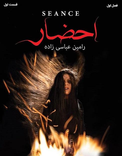 سریال احضار,احضار,سریال ترسناک,سریال ترسناک ایرانی,عکس های سریال احضار,بازیگران سریال احضار
