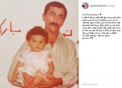 عکس و متن منتشر شده توسط المیرا شریفی مقدم