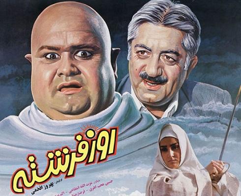 شخصیت های علمی تخیلی,فیلم علمی تخیلی,علمی تخیلی سینمای ایران