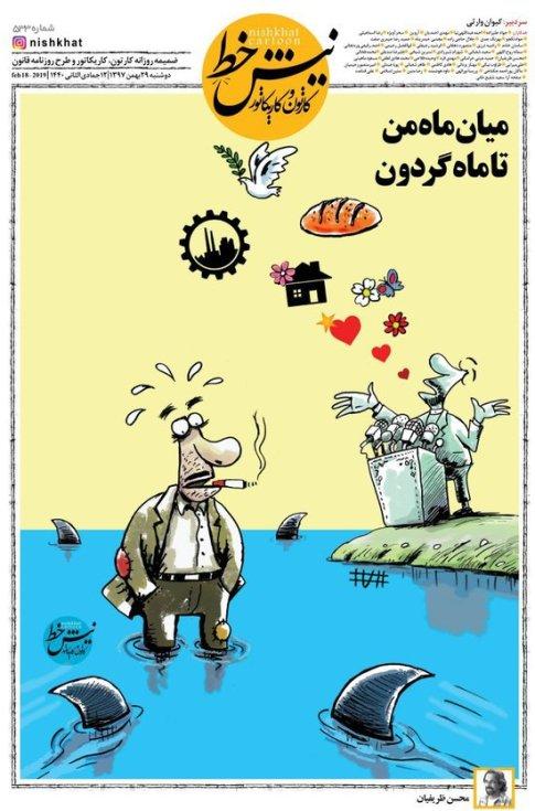 وضعیت مردم زیر فشارهای اقتصادی!