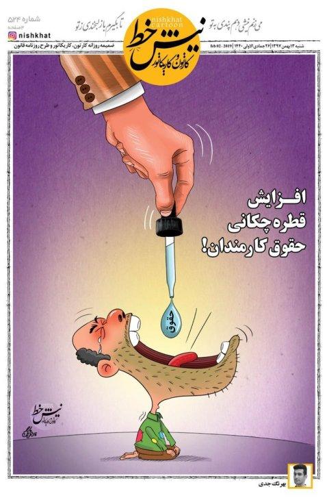 افزایش حقوق کارمندان در ایران