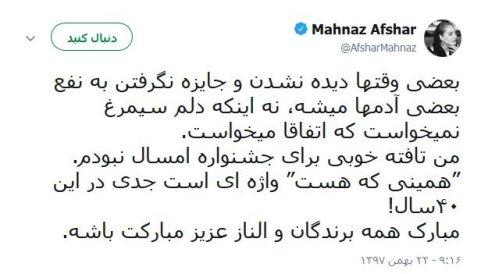 متن منتشر شده توسط مهناز افشار