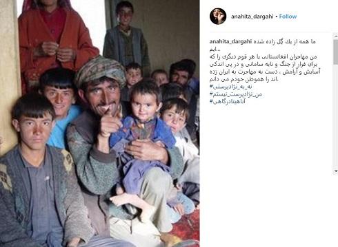 پست اينستاگرامي آناهيتا درگاهي در حمايت از مهاجران افغان