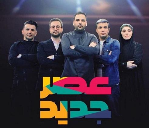 مسابقه تلویزیونی عصر جدید