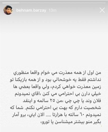 متن منتشر شده توسط بهنام برزای