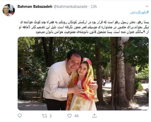 بهمن بابازاده,یسنا رهو,جشنواره فجر,رسول رهو,موسیقی,سن تکلیف,9سالگی