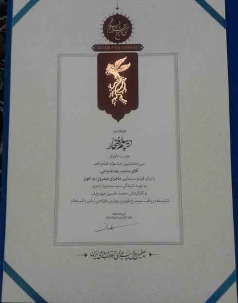 دیپلم افتخار محمدرضا شجاعی برای «ماجرای نیمروز: رد خون» در جشنواره فیلم فجر 97