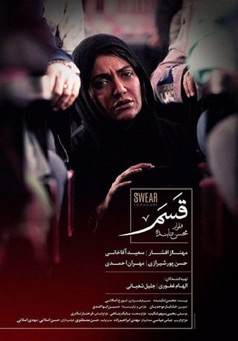 فیلم «قسم» محسن تنابنده