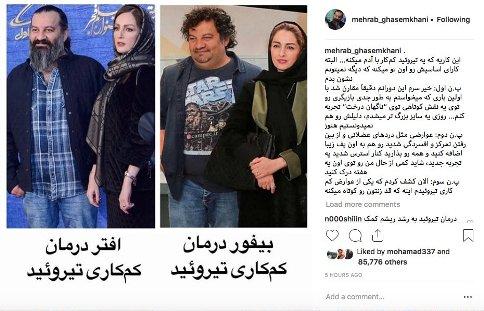 عکس و متن مهراب قاسم خانی پس از کاهش وزن