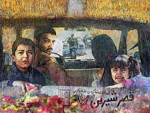 پوستر فیلم «قصر شیرین»